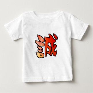 sincerity kanji baby T-Shirt