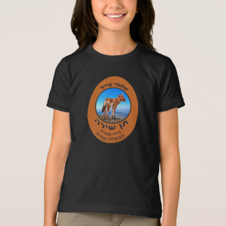 Singing Jackal Amber Ale T-Shirt