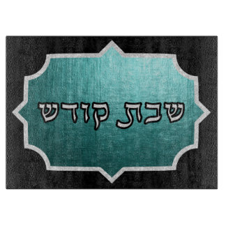 Teal and Silver Shabbos Challah Cutting Board