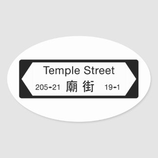 Temple St., Hong Kong Street Sign Oval Sticker