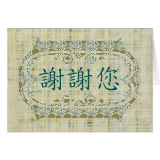 Thank You in Chinese Card