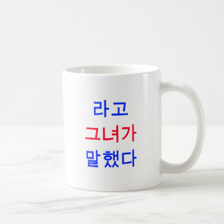 That's What She Said! (Korean) Coffee Mug