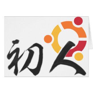 ubuntu-LS Greeting Card