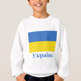 Ukraine Flag with Name in Ukrainian Sweatshirt