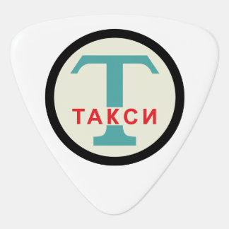 USSR / Russian Vintage / Retro Taxicab Stand Sign Plectrum