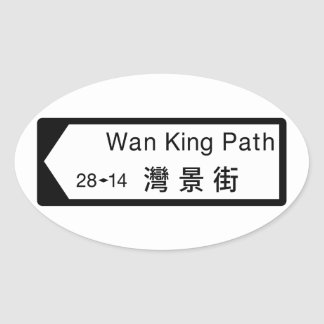 Wan King Path, Hong Kong Street Sign Oval Sticker