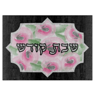 Watercolor Floral and Silver Shabbos Challah Cutting Board