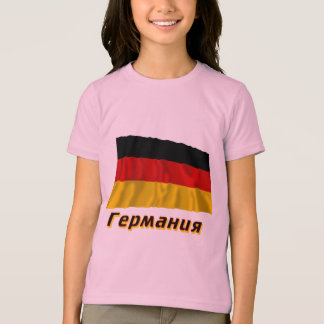 Waving Germany Flag with name in Russian T-Shirt