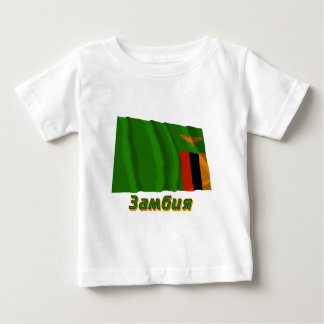 Waving Zambia Flag with name in Russian Tee Shirts