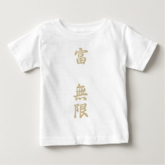 Wealth is infinite-Kanji-gold text Baby T-Shirt
