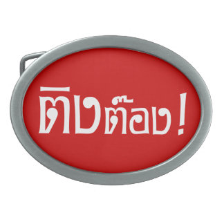 Weirdo! ☆ Ting Tong in Thai Language Script ☆ Belt Buckles
