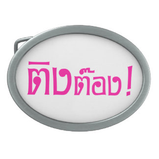 Weirdo! ☆ Ting Tong in Thai Language Script ☆ Oval Belt Buckle