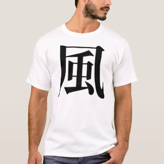 Wind - Japanese character T-Shirt