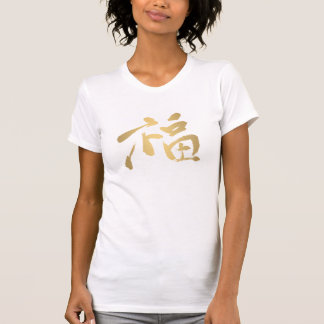 wish and blessing Chinese calligraphy of tradition Shirt