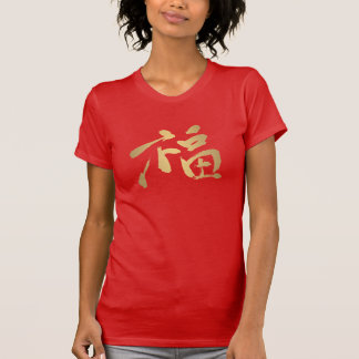 wish and blessing Chinese calligraphy of tradition Tees