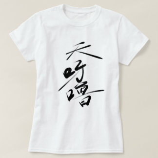 Write on your T-shirt