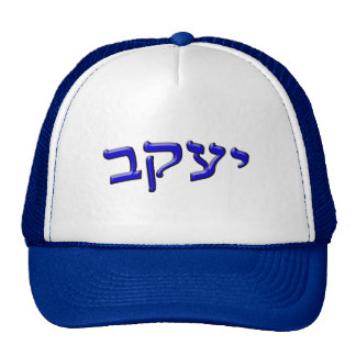 Yaacov, Anglicized To Jacob - 3d Effect Cap