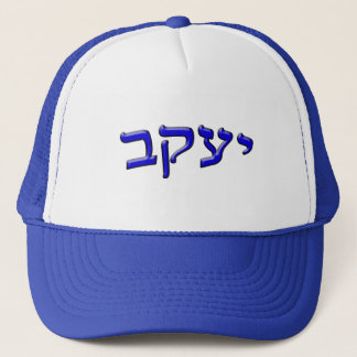 Yaacov, Anglicized To Jacob - 3d Effect Trucker Hat