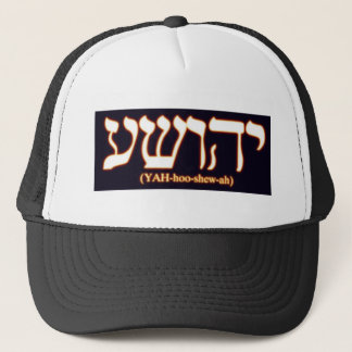 Yahushua (Jesus) with glowing hot letters Trucker Hat