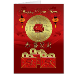 year of the dragon - chinese new year card