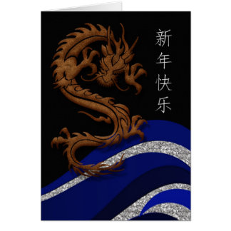 Year of the Dragon - Chinese New Year Greeting Card