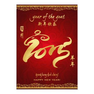 Year of the Goat 2015 - Chinese New year card 11 Cm X 16 Cm Invitation Card