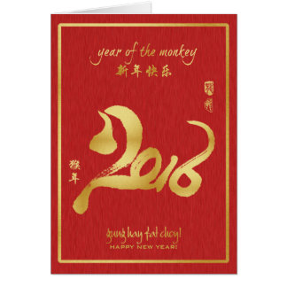 Year of the Monkey 2016 - Chinese New Year Greeting Card