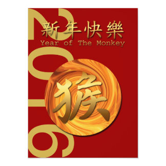 Year of the Monkey 2016 Chinese New Year Invite