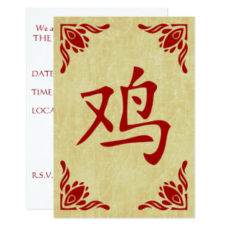 year of the rooster chinese symbol 9 cm x 13 cm invitation card