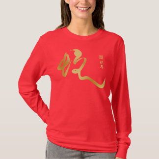 Year of the Snake 2013 - Gold Calligraphy T-Shirt