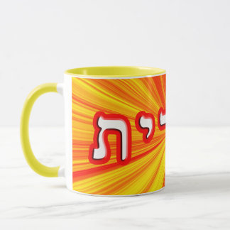 Yehudit, Yehudis, Anglicized as Judith or Judy Mug
