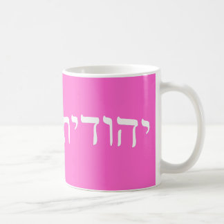 Yehudit, Yehudis (Judith) Coffee Mug