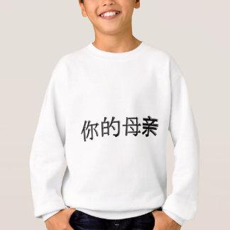 Yo Momma in Chinese Calligraphy Sweatshirt