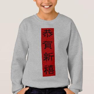 Youth Sweats - CHINESE NEW YEAR TET CALLIGRAPHY Sweatshirt