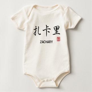 Zachary - Chinese Characters Baby Bodysuit